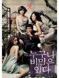 km154 : Everybody Has Secrets (2004) (ซับไทย) DVD 1 แผ่น