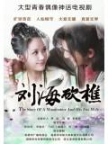 CH655 :ซีรี่ย์จีน อภินิหารรักจิ้งจอกขาว The Story of a Wood cutter and his Fox Wife (พากษ์ไทย) DVD 6 แผ่นจบ