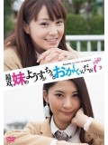 id546 : หนังอีโรติก Recently My Sister is Unusual DVD 1 แผ่นจบ