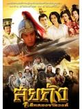 CH667 : ซีรี่ย์จีน ศึกสองราชวงศ์ สุยถัง Sui Tang Heroes (พากย์ไทย) 15 แผ่นจบ