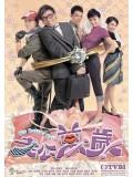 CH669 : ซีรี่ย์จีน คู่รักหนุ่มกะล่อน My Better Half (พากย์ไทย) DVD 4 แผ่น