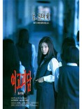 km068 : หนังเกาหลี Whispering Corridors DVD 1 แผ่น