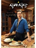 krr1287 : ซีรีย์เกาหลี Late Night Restaurant (ซับไทย) 3 แผ่น