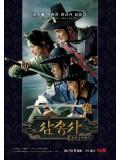 krr1300 : ซีรีย์เกาหลี The Three Musketeers ซัมชองซา 3 ทหารเสือคู่บัลลังก์ (พากย์ไทย) 4 แผ่น