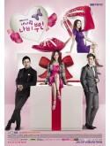 krr1303 : ซีรีย์เกาหลี My Lover Madame Butterfly ชีวิตรักวุ่น ๆ ของมาดามซุปตาร์ (พากย์ไทย) 10 แผ่น