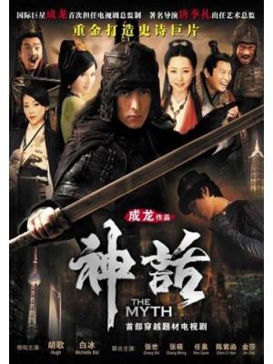 CH702 : ซีรี่ย์จีน ผ่าทะลุฟ้า รักทะลุมิติ The Myth (พากย์ไทย) DVD 10 แผ่น