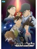 ct1127 : หนังการ์ตูน Detective Conan Missing Conan Edogawa Case DVD 1 แผ่น