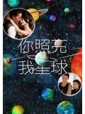 TW202 : ซีรีย์ไต้หวัน You Light Up My Star ความลับของซุปตาร์ (พากย์ไทย) 7 แผ่น