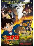 ct1130 : หนังการ์ตูน Conan The Movie 19 ตอน ปริศนาทานตะวันมรณะ DVD 1 แผ่น