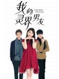 TW203 : ซีรีย์ไต้หวัน I am Sorry, I love You (ซับไทย) DVD 4 แผ่น