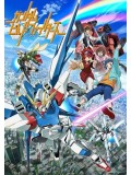 ct1136 : หนังการ์ตูน Gundam Build Fighters กันดั้มบิลด์ไฟท์เตอร์ส DVD 4 แผ่น