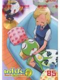 ct1142 : การ์ตูน Keroro Gunso season 7 DVD 5 แผ่น