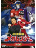 ct1150 : การ์ตูน Denji Sentai Megaranger เมกะเรนเจอร์ DVD 4 แผ่น