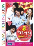 krr1358 : ซีรีย์เกาหลี Modern Housewives อุ๊ยตาย! ผู้ชายคนนี้พี่ขอ (พากย์ไทย) 2 แผ่น