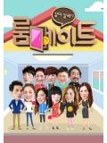 TV304 : Roommate Season 1 [ซับไทย] DVD 10 แผ่น