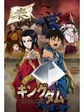 ct1199 : การ์ตูน Kingdom ภาค 1 DVD 3 แผ่น