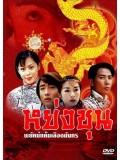 CH157 : หย่งชุน พยัคฆ์แค้นเลือดมังกร (พากย์ไทย) DVD 3 แผ่น