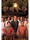 CH464 : เพลิงแค้นล้างตระกูล Silver Chamber Of The Sorrows (พากย์ไทย) DVD 5 แผ่น