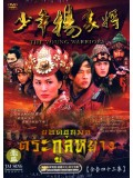 CH478 : ยอดขุนพลตระกูลหยาง The Yang Warriors 2006 (พากย์ไทย) DVD 8 แผ่น