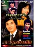 CH500 : เทพบุตรชาวดิน The good The Bad And The Ugly (พากย์ไทย) DVD 9 แผ่น