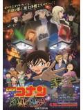 ct1244 : หนังการ์ตูน Conan The Movie 20 ตอน ปริศนารัตติกาลทมิฬ DVD 1 แผ่น