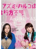 jm079 : Japanese Girls Never Die โมเอะไม่เคยตาย DVD 1 แผ่น