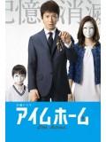 jp0817 : ซีรีย์ญี่ปุ่น I'm Home ปริศนาวันกลับบ้าน [พากษ์ไทย] 2 แผ่น