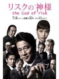 jp0827 : ซีรีย์ญี่ปุ่น The God of Risk ทีม-จำกัด-ความเสี่ยง [พากษ์ไทย] 2 แผ่น