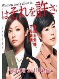 jp0825 : ซีรีย์ญี่ปุ่น Girls In The Bar ทนายสาวหัวใจแกร่ง [พากษ์ไทย] 2 แผ่น