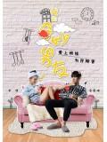 TW216 : ซีรีย์ไต้หวัน My Amazing Boyfriend (ซับไทย) 5 แผ่น