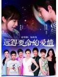 TW222 : ซีรีย์ไต้หวัน Far Away Love (ซับไทย) 6 แผ่น