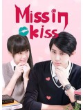 TW225 : ซีรีย์ไต้หวัน Miss In Kiss แกล้งจุ๊บให้รู้ว่ารัก 2016 (ซับไทย) 5 แผ่น