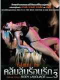 id530 : หนังอีโรติก Body Language Vol 3 คลับลับ ร้อนรัก DVD Master 1 แผ่น