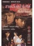 CH504 :หนังจีนชุด  สายเลือดอำมหิต The Change Of Time (พากย์ไทย) 8 แผ่นจบ