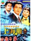 CH601 :เจ้าพ่อเซี่ยงไฮ้ ภาค 2 (พากย์ไทย) DVD 4 แผ่นจบ