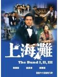 CH602 :เจ้าพ่อเซี่ยงไฮ้ ภาค 3 (พากย์ไทย) DVD 4 แผ่นจบ