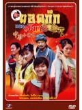 CH362 ศึกยอดกุ๊กแดนมังกร(พากย์ไทย) DVD 4 แผ่นจบ
