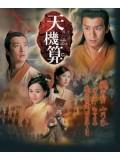 CH379: หนังจีนชุด เดชคัมภีร์เทพพยากรณ์ (พากษ์ไทย) 4 แผ่นจบ