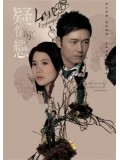 CH608 :  ปมลวงเปลี่ยนรัก Love Exchange (พากย์ไทย) 4 แผ่นจบ