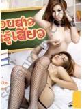 id526 : หนังอีโรติก สอนสาวให้รู้เสียว 1 แผ่นจบ  เสียงไทย