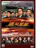CH415 : หนังจีนชุดThe Drive of Life สงครามชีวิต ลิขิตชะตา (พากย์ไทย) 12 แผ่นจบ