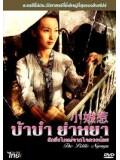 ch000 : หนังจีนชุดThe Little Nyonya บ้าบ๋า ย่าหยา รักยิ่งใหญ่จากใจดวงน้อย (พากย์ไทย) 5 แผ่น