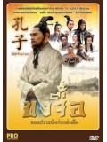 CH453 : หนังจีนชุด ขงจื่อ จอมปราชญ์แห่งแผ่นดิน(พากย์ไทย) 9 แผ่น