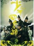 CH598 : The Four สี่มือปราบพญายม TVB (พากย์ไทย) 6 แผ่นจบ
