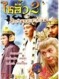CH055 : หนังจีนชุด ไซอิ๋ว ภาค 2 (พากย์ไทย) 5 แผ่นจบ