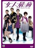 CH622 : เกมบิวตี้หักเหลี่ยมเฉือนคม Beauty Knows no Pain (พากย์ไทย) DVD 5 แผ่นจบ