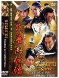 CH643 : จอมดาบกู้บัลลังก์ Paladins in Troubled Times (พากย์ไทย) 4 แผ่นจบ