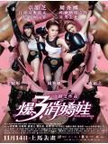cm0141 : Kick Ass Girls สวยพิฆาต DVD 1 แผ่น