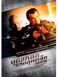 E801 : Maximum Conviction บุกแหลกแหกคุกเหล็ก DVD 1 แผ่น