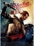 EE1214 : หนังฝรั่ง 300 Rise of an Empire / 300 มหาศึกกำเนิดอาณาจักร DVD 1 แผ่น